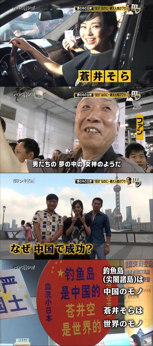 【三次】真相報道バンキシャで蒼井そらちゃんが大特集されてたのでGカップおっぱい画像・2枚目